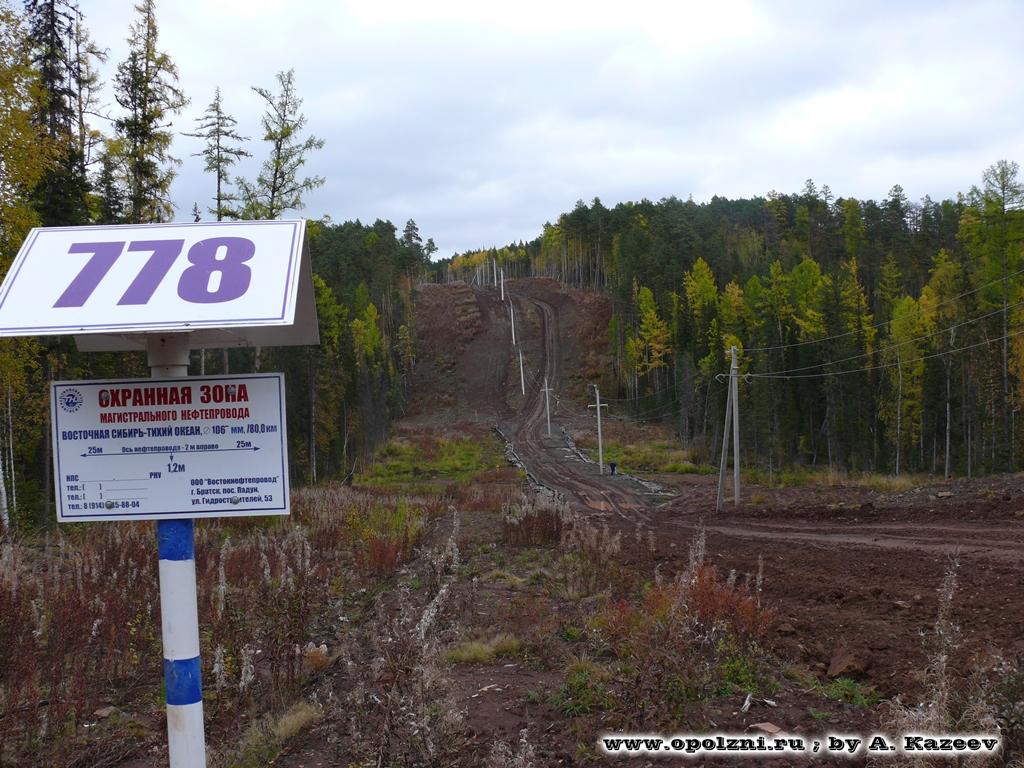 Обследование опасных оползневых участков по трассе нефтепровода ВСТО