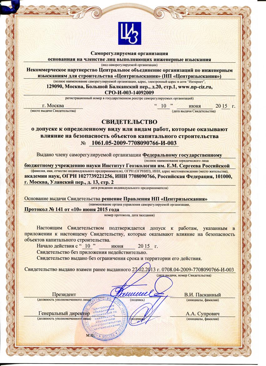 Инженерные изыскания для строительства в Москве и