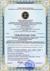 1-Свидетельство -СРО СОЮЗАТОМГЕО-2013г1