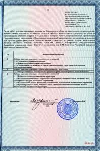 2-Свидетельство -СРО СОЮЗАТОМГЕО-2013г2