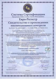Сертификат ISO игэ ран