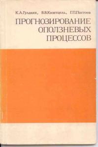 прогнозирование оползневых процессов Постоев Г.П.